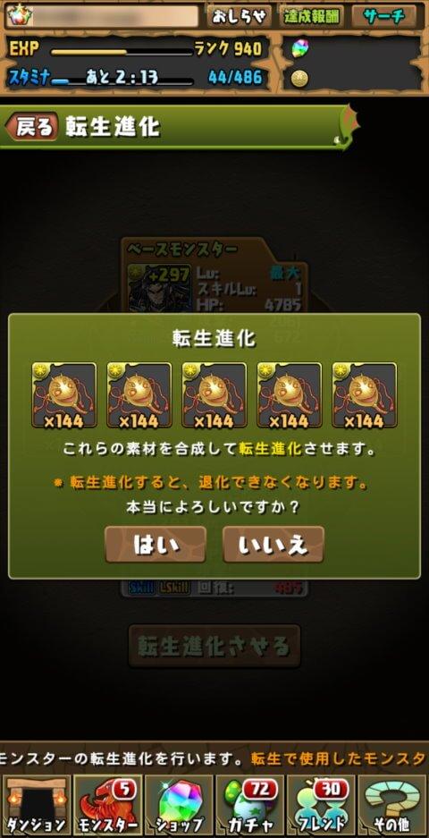 【パズドラ】転生イザナギに転生進化!