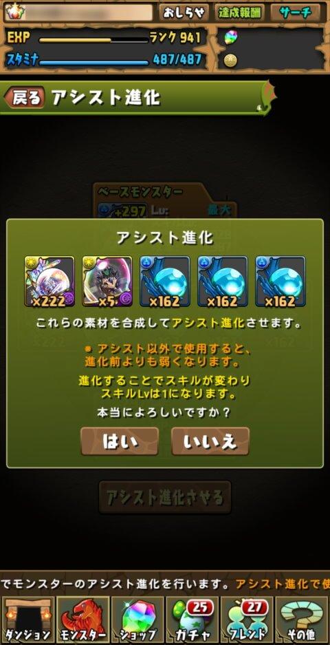 【パズドラ】イシスの首飾りにアシスト進化!