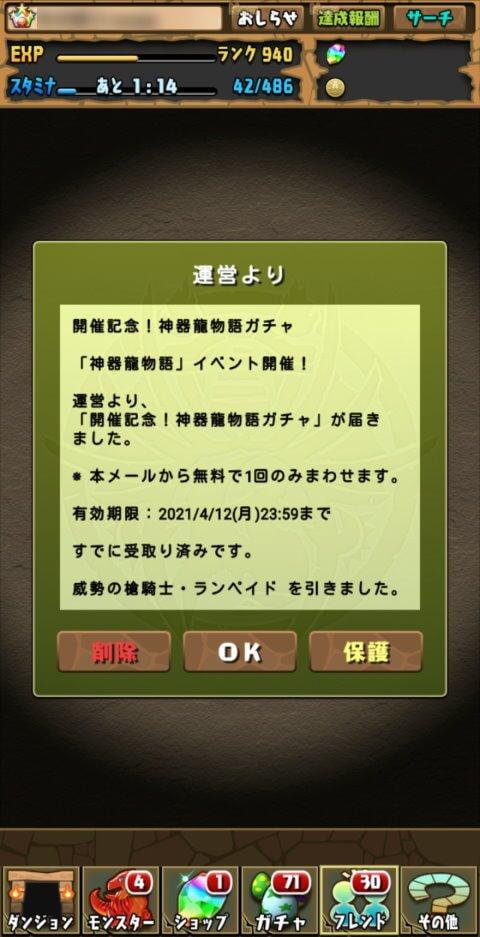 【パズドラ】開催記念!神器龍物語ガチャに挑戦!