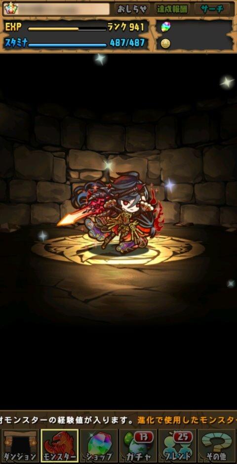 【パズドラ】炎翼の戦女神ウルス・ラグナ【デフォルメ】に究極進化!