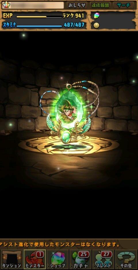 【パズドラ】天明の魔術神・オーディンの首飾りにアシスト進化!