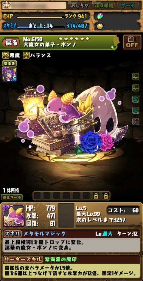 【パズドラ】メイン機で魔法石10個!フェス限ヒロインガチャに挑戦!