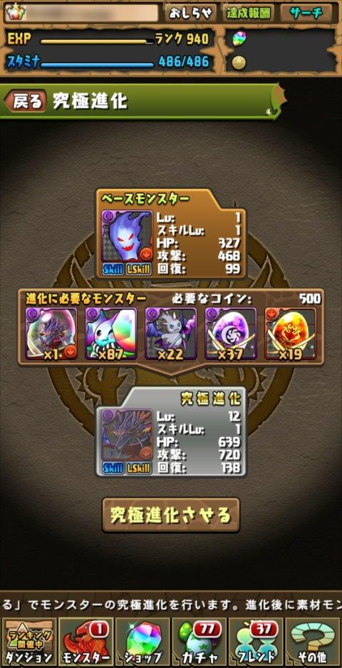【パズドラ】禍根の九尾狐・シコクエンに究極進化!