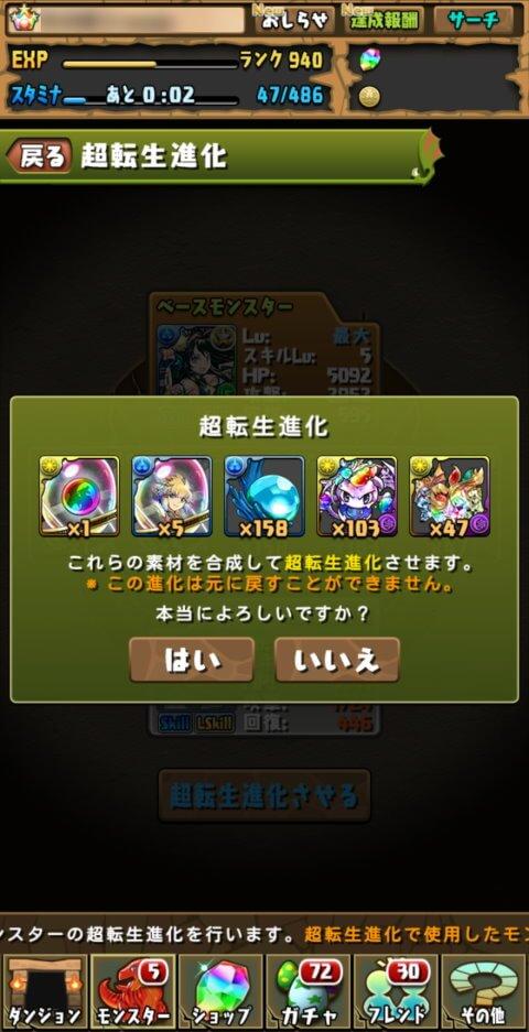 【パズドラ】超転生カリンに超転生進化!