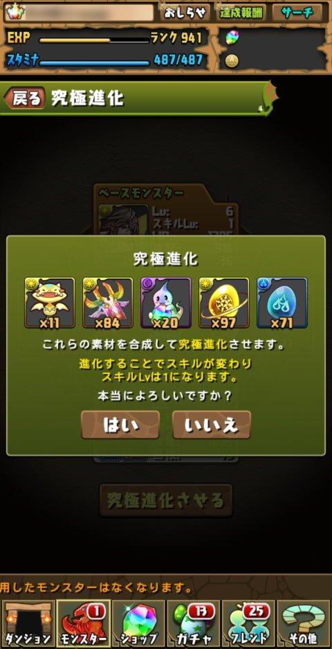 【パズドラ】貞潔の女神アルテミス【デフォルメ】に究極進化!