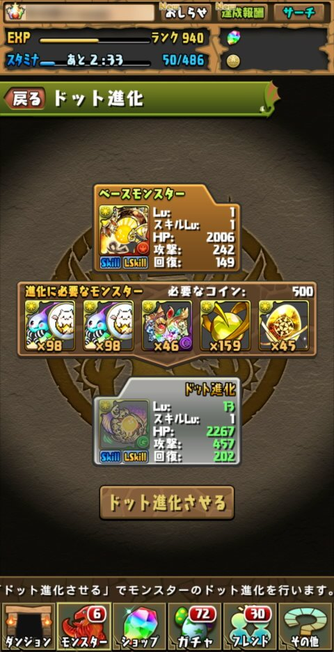【パズドラ】ドット・煌風の天陽神・アテンにドット進化!
