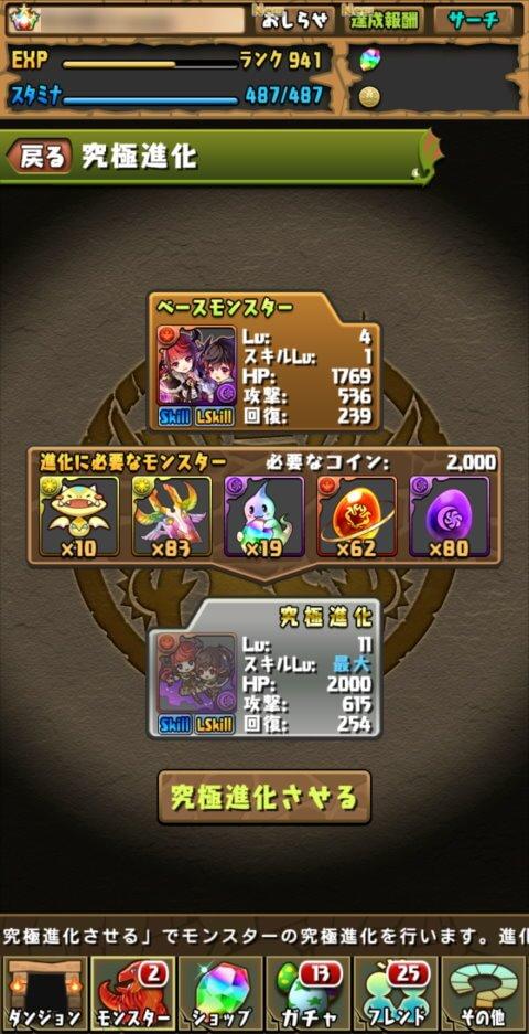 【パズドラ】煉獄の双星ベリアル【デフォルメ】に究極進化!