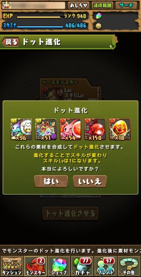 【パズドラ】ドット・茜空の魔法使い・チェスターにドット進化!