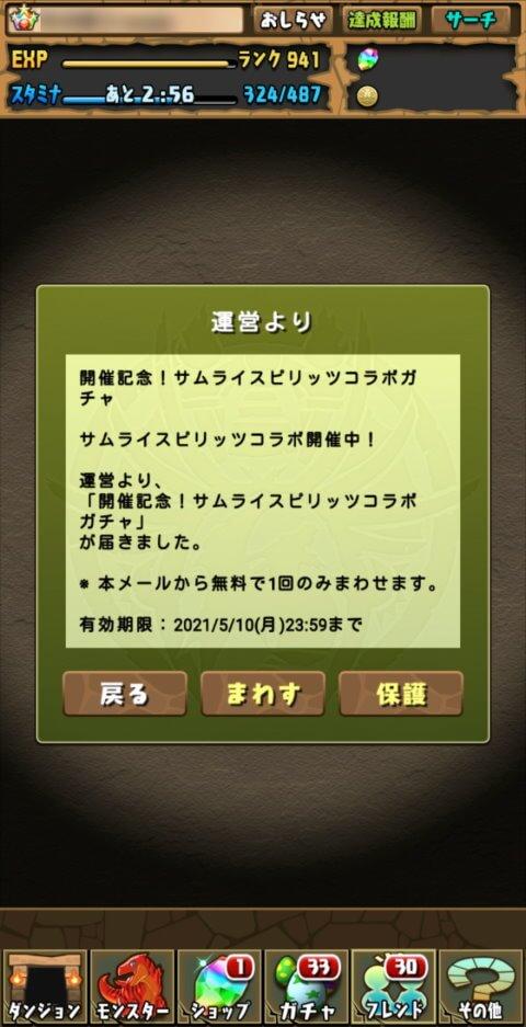 【パズドラ】開催記念!サムライスピリッツコラボガチャに挑戦!
