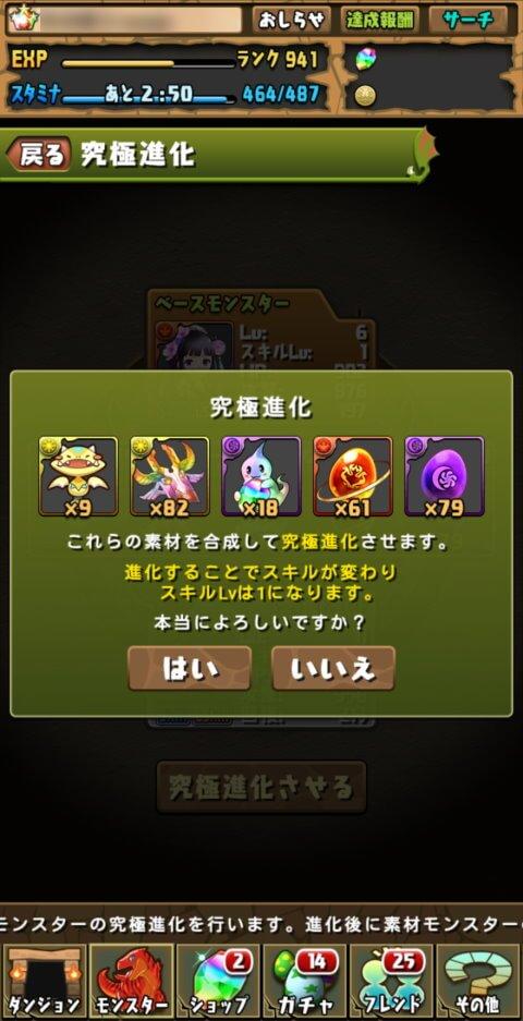 【パズドラ】コノハナサクヤ【デフォルメ】に究極進化!
