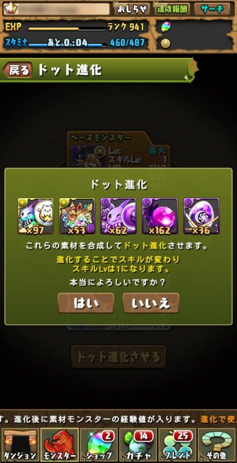 【パズドラ】ドット・闇の魔法使い・ディル=シリウスにドット進化!