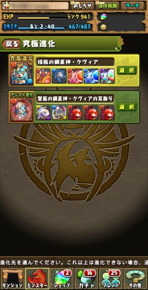 【パズドラ】撃瓶の鋼星神・クヴィアの耳飾りにアシスト進化!