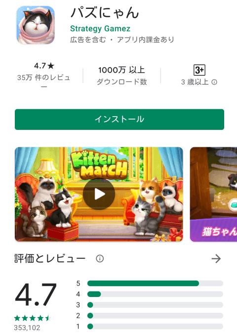 スマホゲーム パズにゃんにはまる!