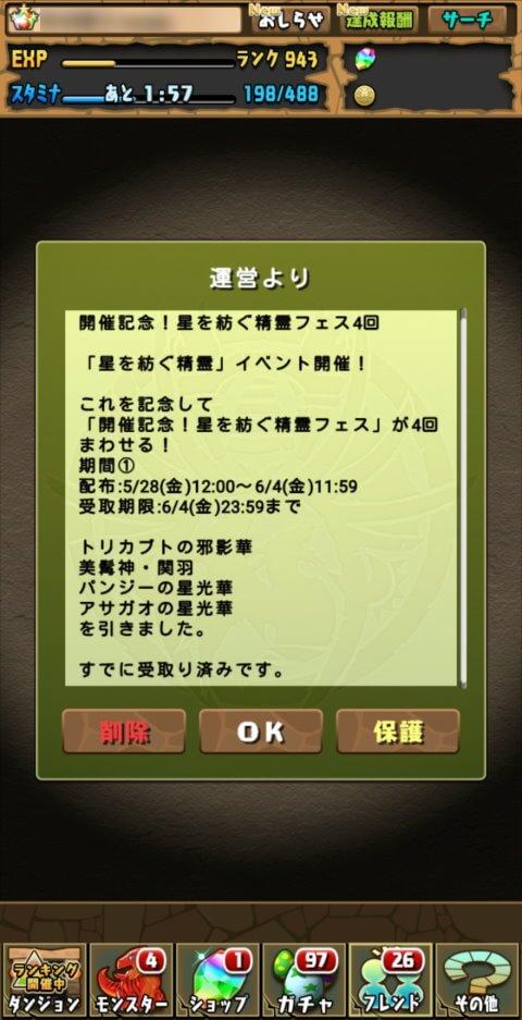 【パズドラ】開催記念!星を紡ぐ精霊フェス【期間①】に挑戦!