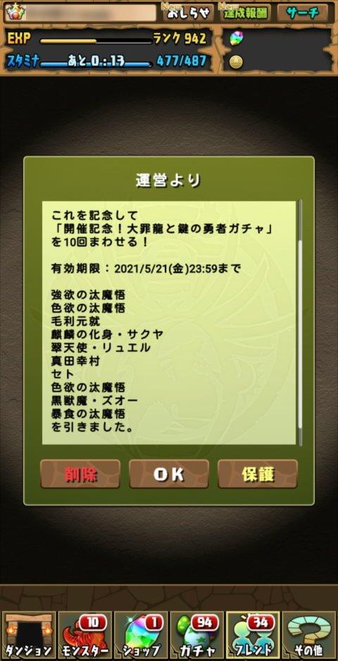 【パズドラ】開催記念!大罪龍と鍵の勇者ガチャ【期間③】に挑戦!