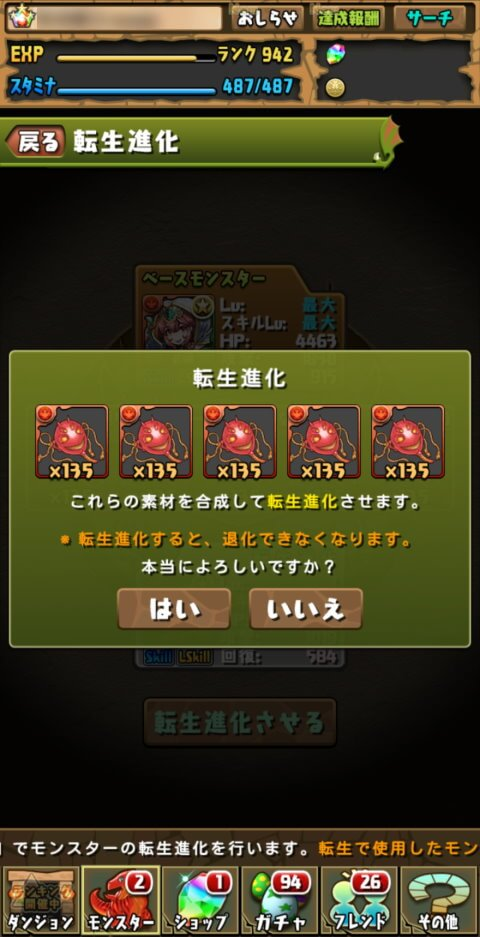 【パズドラ】覚醒ヘスティアに転生進化!