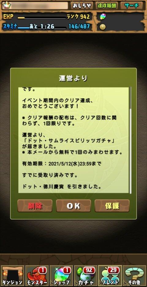 【パズドラ】クリア報酬:ドット・サムライスピリッツガチャに挑戦!
