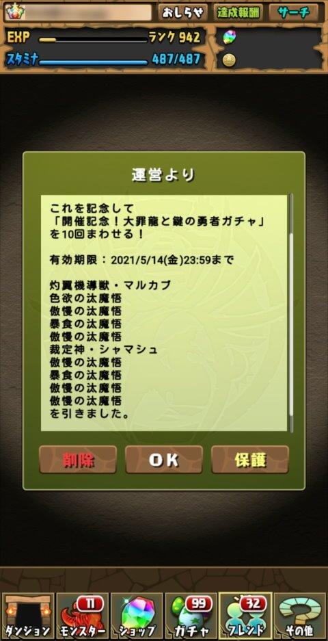 【パズドラ】開催記念!大罪龍と鍵の勇者ガチャ【期間②】に挑戦!