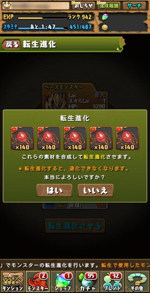 【パズドラ】色欲の大罪龍王・バリアスに転生進化!