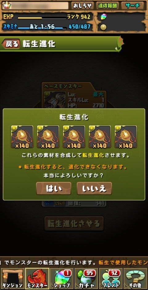 【パズドラ】傲慢の大罪龍王・ファデルに転生進化!