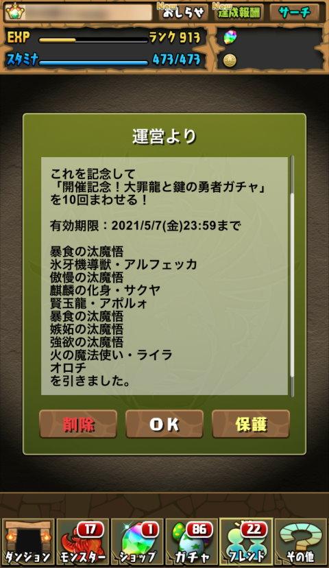 【パズドラ】開催記念!大罪龍と鍵の勇者ガチャ【期間①】に挑戦!