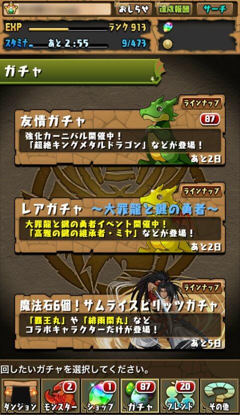 【パズドラ】サブ機でレアガチャ ~大罪龍と鍵の勇者~に挑戦!