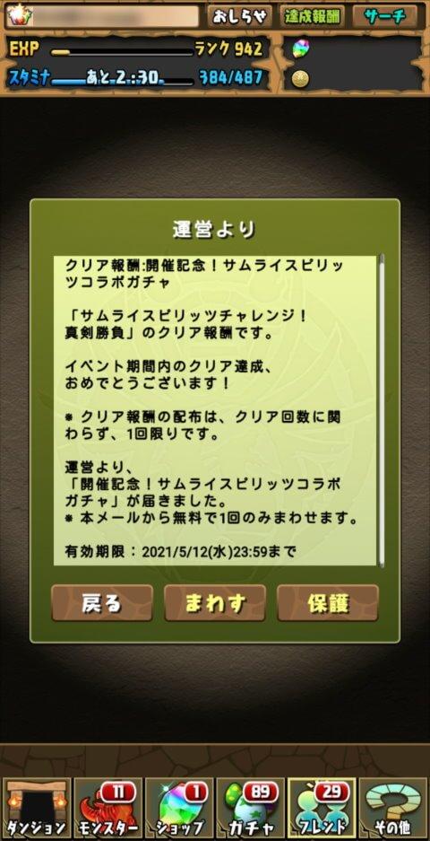 【パズドラ】クリア報酬:開催記念!サムライスピリッツコラボガチャに挑戦!