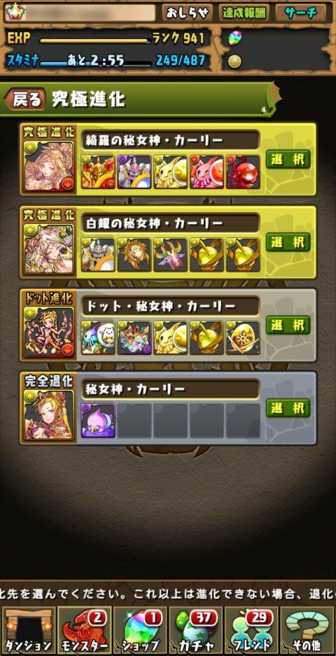 【パズドラ】ドット・秘女神・カーリーにドット進化!