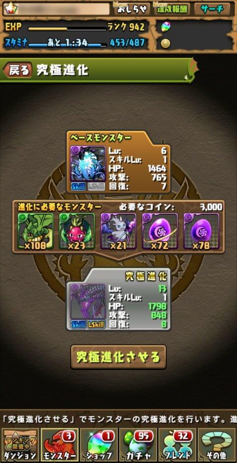 【パズドラ】暴食の大罪龍・マジェに究極進化!