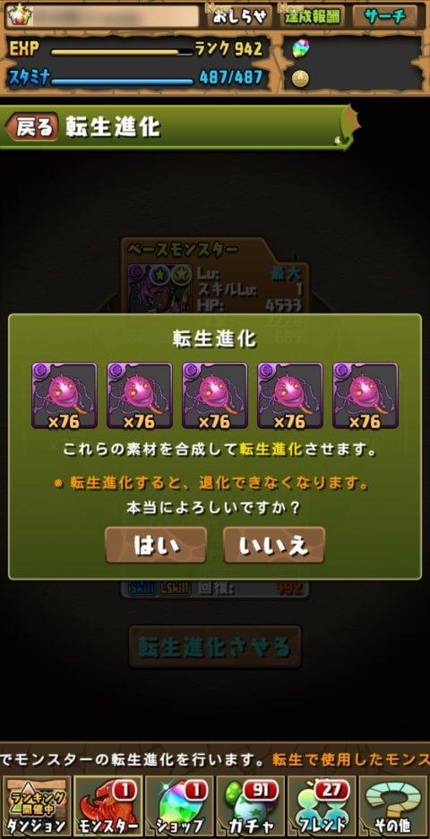 【パズドラ】転生ウラノスに転生進化!