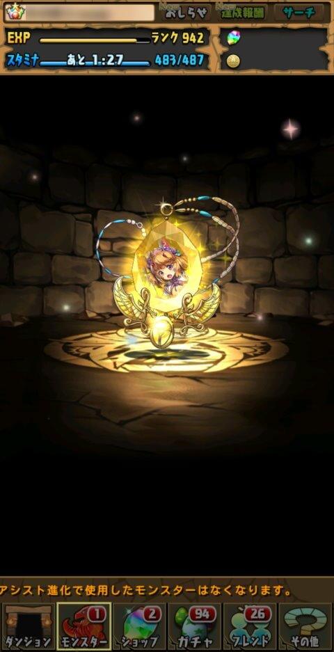 【パズドラ】和龍喚士の弟子・エリカの首飾りにアシスト進化!