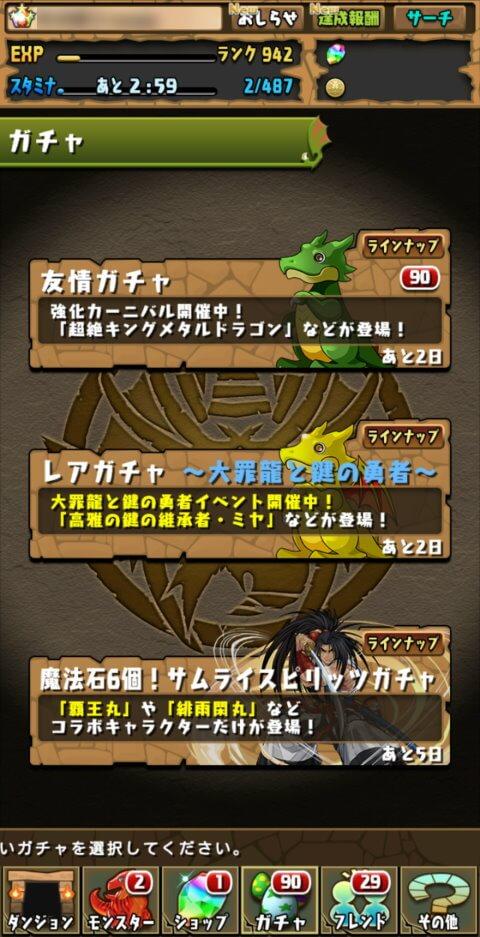 【パズドラ】メイン機でレアガチャ ~大罪龍と鍵の勇者~に挑戦!