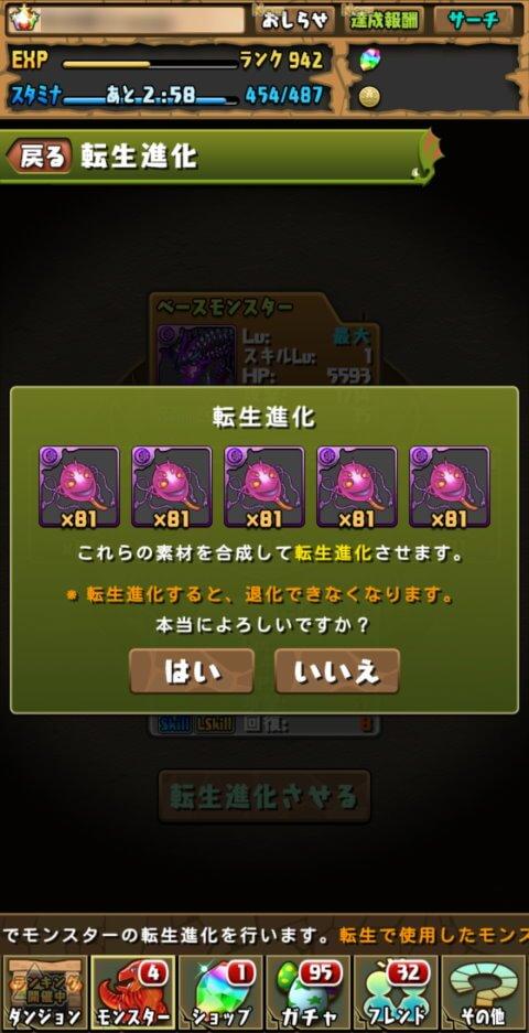 【パズドラ】暴食の大罪龍王・マジェに転生進化!