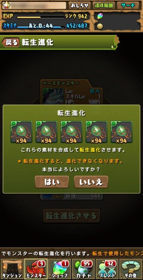 【パズドラ】怠惰の大罪龍王・フェゴランに転生進化!