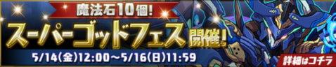 【パズドラ】魔法石10個!スーパーゴッドフェスに挑戦!