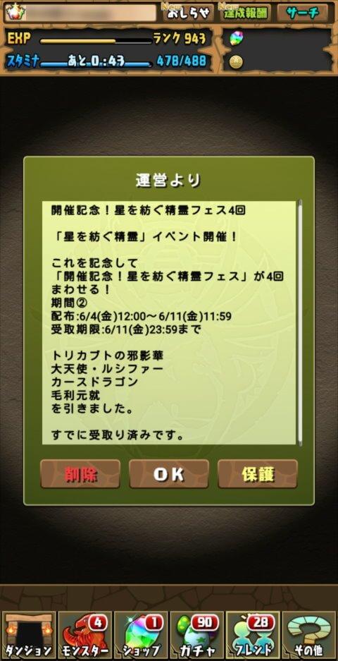 【パズドラ】開催記念!星を紡ぐ精霊フェス【期間②】に挑戦!
