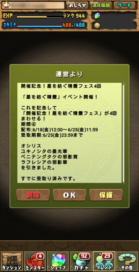 【パズドラ】開催記念!星を紡ぐ精霊フェス【期間④】に挑戦!