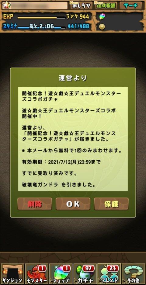 【パズドラ】開催記念!遊☆戯☆王デュエルモンスターズコラボガチャに挑戦!