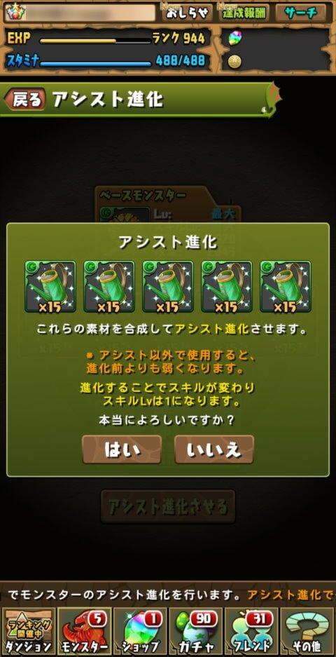 【パズドラ】パンジーの標本にアシスト進化!
