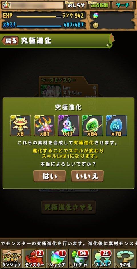 【パズドラ】ヘレネー【デフォルメ】に究極進化!
