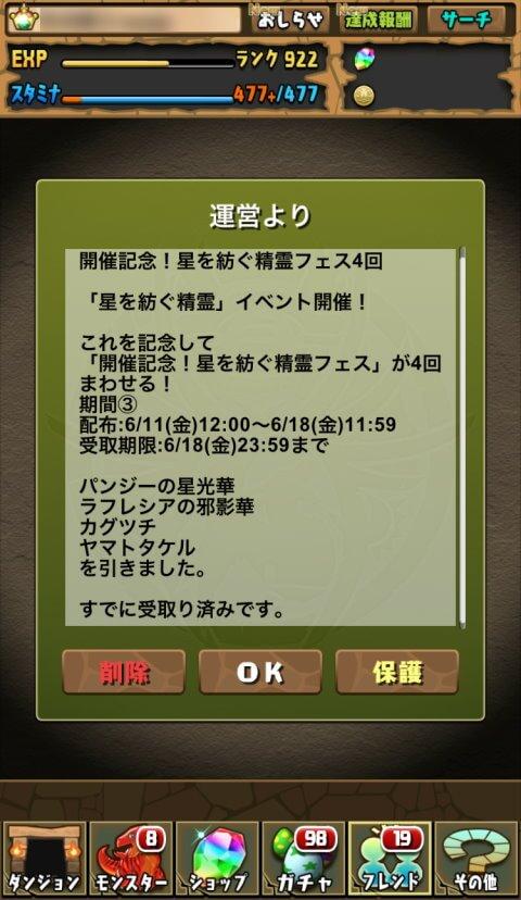 【パズドラ】開催記念!星を紡ぐ精霊フェス【期間③】に挑戦!