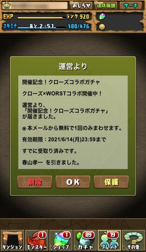 【パズドラ】開催記念!クローズコラボガチャに挑戦!
