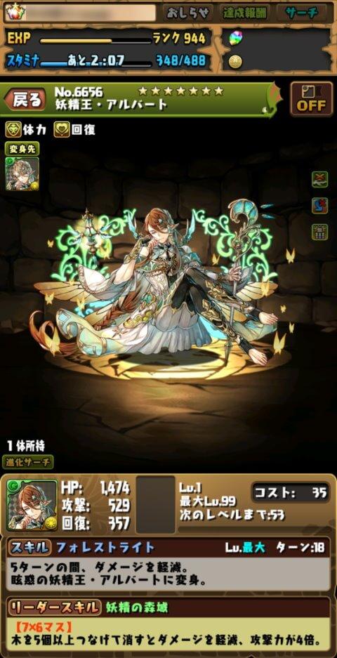 【パズドラ】妖精王・アルバートを手に入れる!