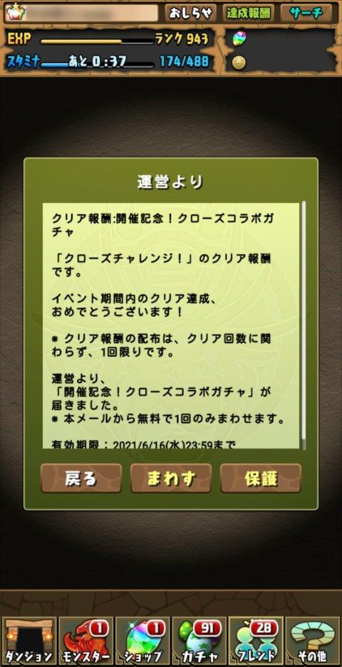 【パズドラ】クリア報酬:開催記念!クローズコラボガチャに挑戦!