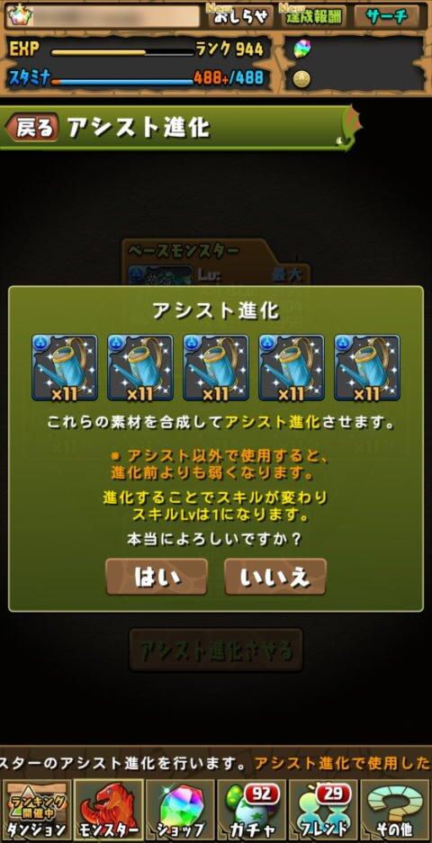 【パズドラ】ユキノシタの標本にアシスト進化!