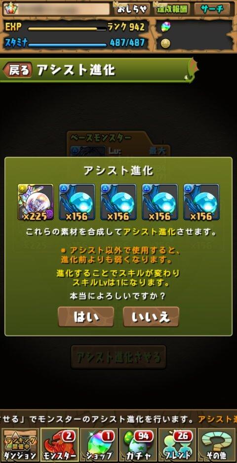 【パズドラ】義勇の羽織にアシスト進化!