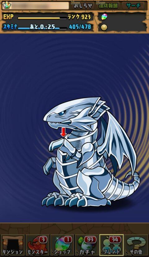 【パズドラ】クリア報酬:開催記念!遊☆戯☆王デュエルモンスターズコラボガチャに挑戦!