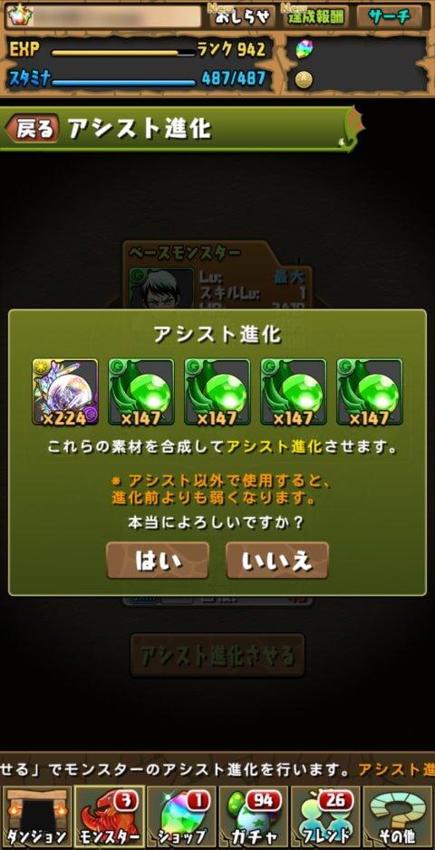 【パズドラ】愈史郎&珠世にアシスト進化!