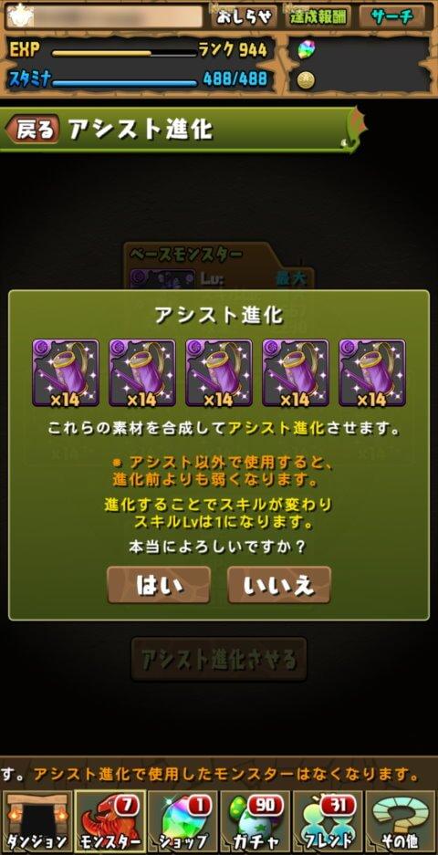 【パズドラ】トリカブトの標本にアシスト進化!
