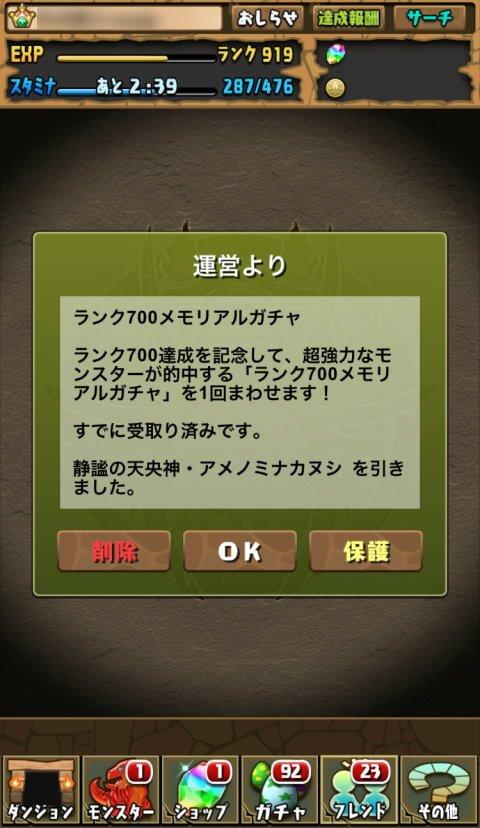 【パズドラ】9大リセットのランク700メモリアルガチャに挑戦!
